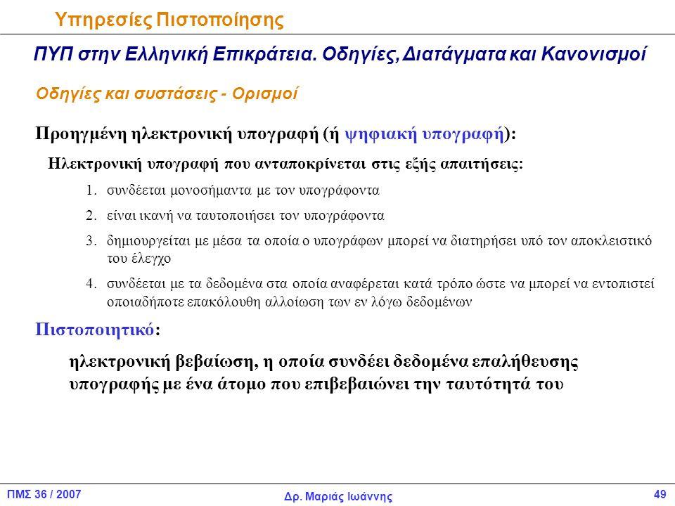 49ΠΜΣ 36 / 2007 Δρ.Μαριάς Ιωάννης Υπηρεσίες Πιστοποίησης ΠΥΠ στην Ελληνική Επικράτεια.