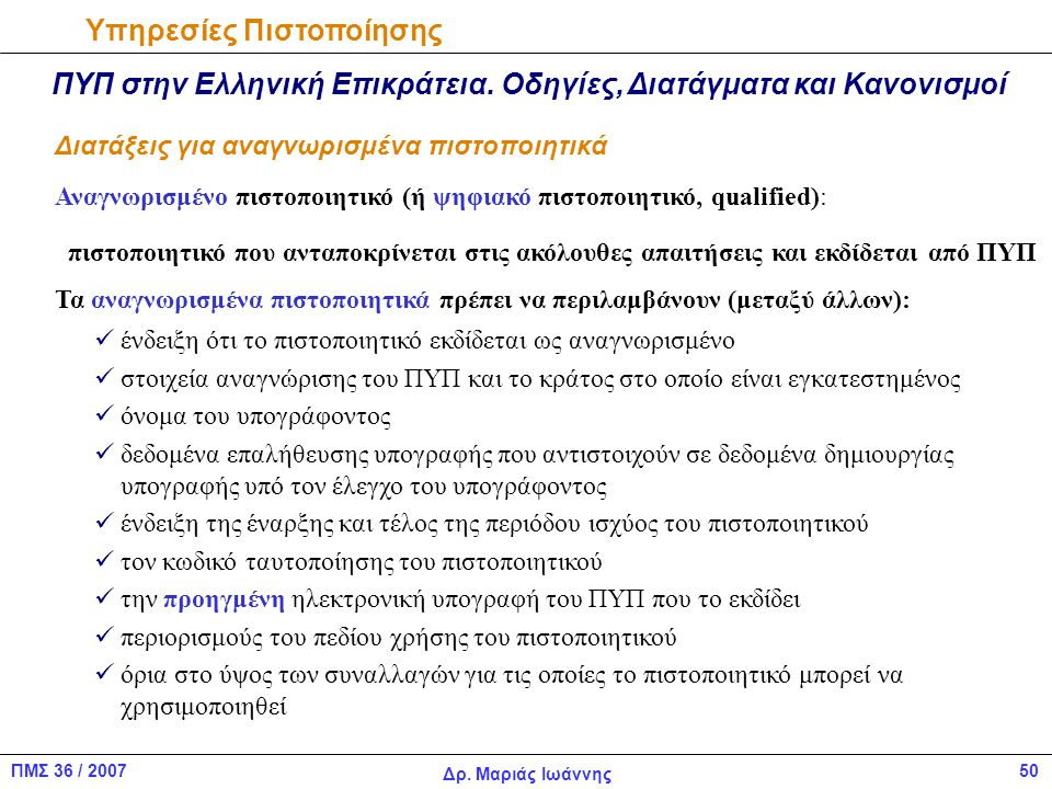50ΠΜΣ 36 / 2007 Δρ.Μαριάς Ιωάννης Υπηρεσίες Πιστοποίησης ΠΥΠ στην Ελληνική Επικράτεια.