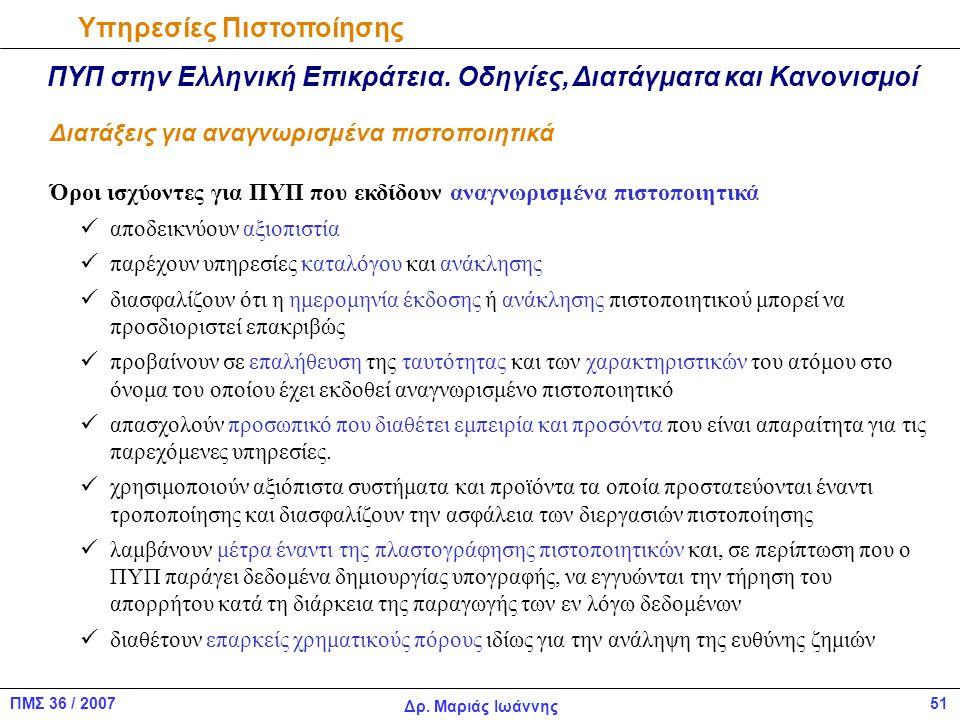 51ΠΜΣ 36 / 2007 Δρ.Μαριάς Ιωάννης Υπηρεσίες Πιστοποίησης ΠΥΠ στην Ελληνική Επικράτεια.