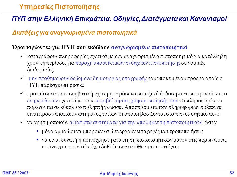 52ΠΜΣ 36 / 2007 Δρ.Μαριάς Ιωάννης Υπηρεσίες Πιστοποίησης ΠΥΠ στην Ελληνική Επικράτεια.