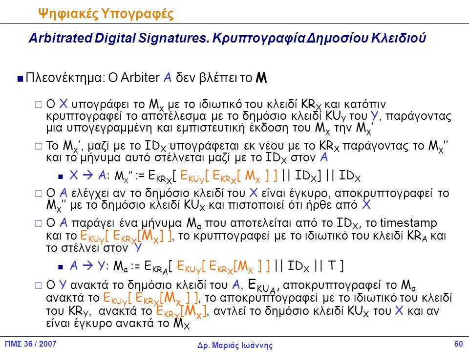 60ΠΜΣ 36 / 2007 Δρ.Μαριάς Ιωάννης Ψηφιακές Υπογραφές Arbitrated Digital Signatures.