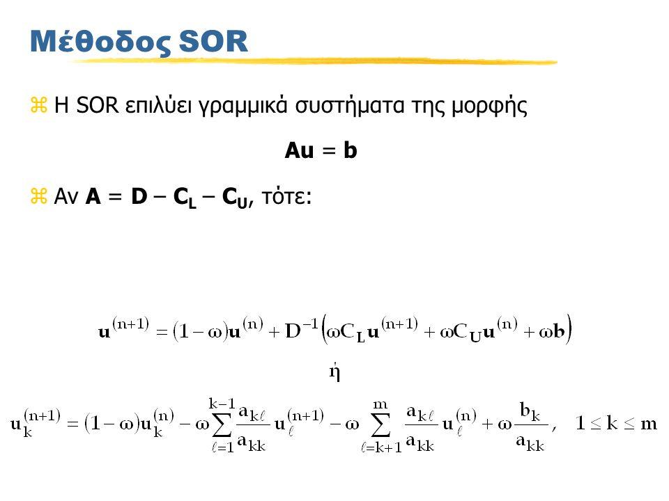 Μέθοδος SOR zΗ SOR επιλύει γραμμικά συστήματα της μορφής Au = b zΑν A = D – C L – C U, τότε: