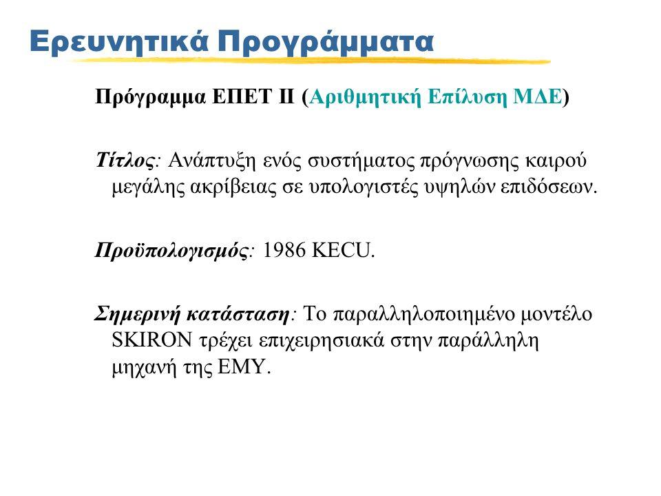 Ερευνητικά Προγράμματα Πρόγραμμα ΕΠΕΤ ΙΙ (Εξισορρόπηση φορτίου) Τίτλος: Ενα σύστημα πρόγνωσης καιρού υψηλής ευκρίνειας για ναυτιλιακές και άλλες εφαρμογές.