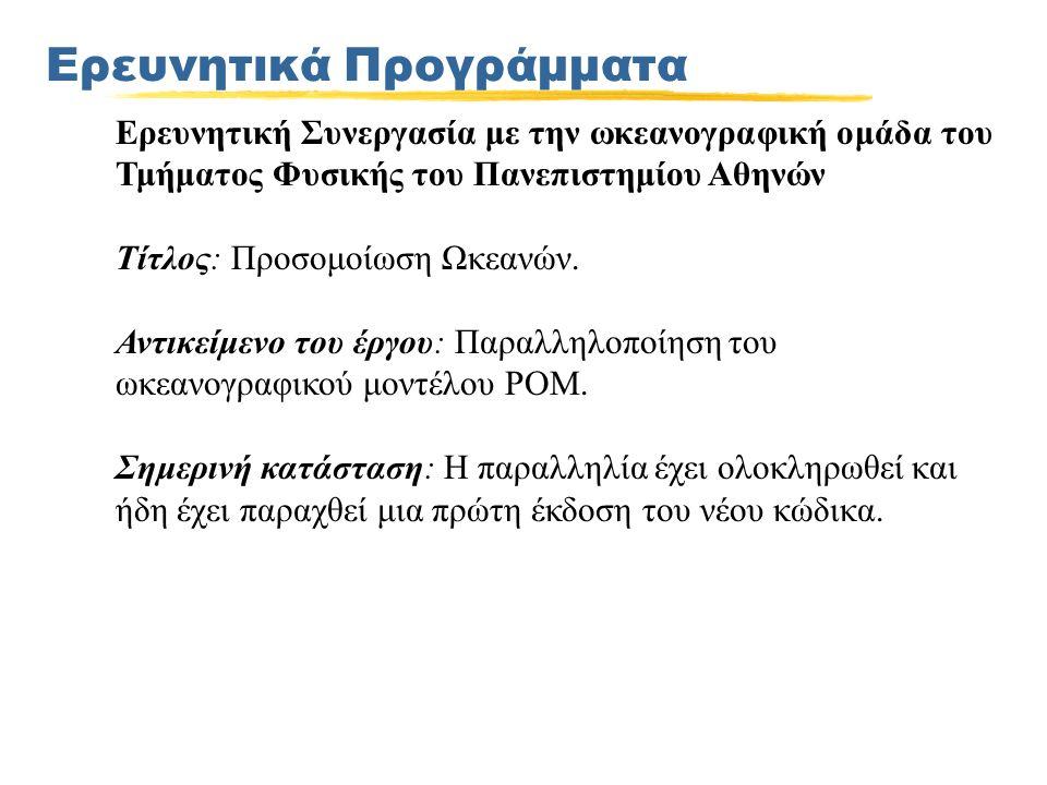 Ερευνητικά Προγράμματα Ερευνητική Συνεργασία με την ωκεανογραφική ομάδα του Τμήματος Φυσικής του Πανεπιστημίου Αθηνών Τίτλος: Προσομοίωση Ωκεανών.