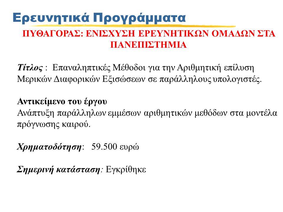 Μέθοδος SOR για επίλυση ΜΔΕ zΚόκκινο/Μαύρο SOR: