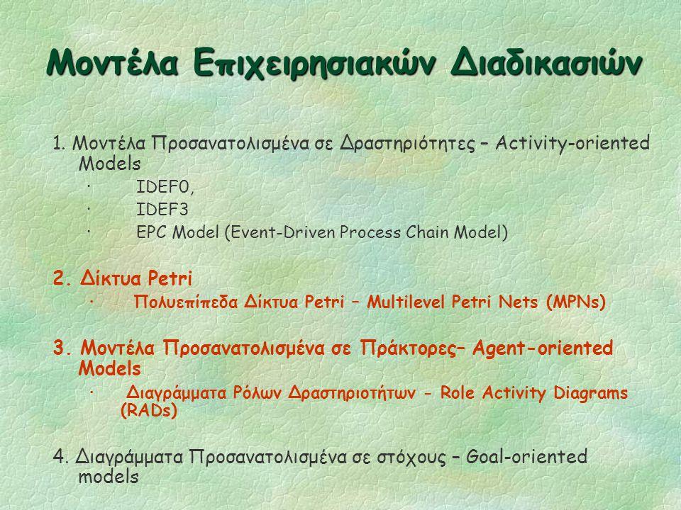 ΤΕΧΝΟΛΟΓΙΑ ΔΙΟΙΚΗΣΗΣ ΕΠΙΧΕΙΡΗΣΙΑΚΩΝ ΔΙΑΔΙΚΑΣΙΩΝ http://www.di.uoa.gr/~pms541 Mοντέλα Επιχειρησιακών Διαδικασιών Mέρος Γ