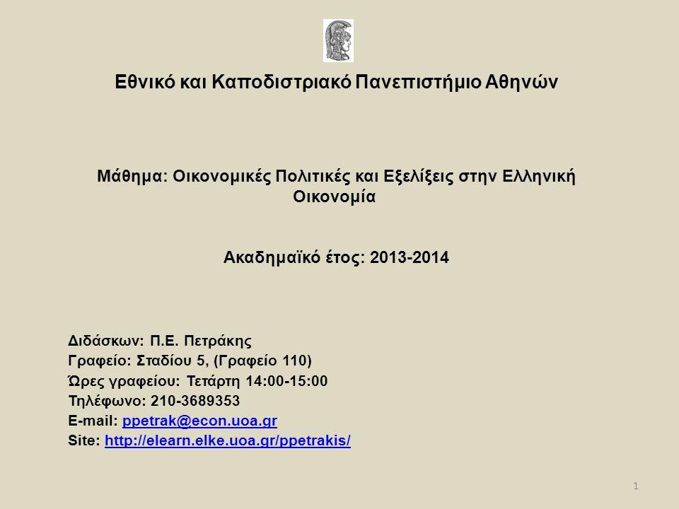 1 Εθνικό και Καποδιστριακό Πανεπιστήμιο Αθηνών Μάθημα: Οικονομικές Πολιτικές και Εξελίξεις στην Ελληνική Οικονομία Ακαδημαϊκό έτος: 2013-2014 Διδάσκων: Π.Ε.