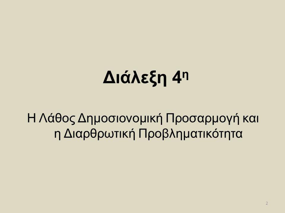 Το Ελληνικό Εξαγωγικό Παράδοξο Π.Ε.