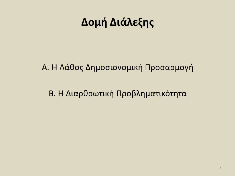 Δομή Διάλεξης Α. Η Λάθος Δημοσιονομική Προσαρμογή Β. Η Διαρθρωτική Προβληματικότητα 3