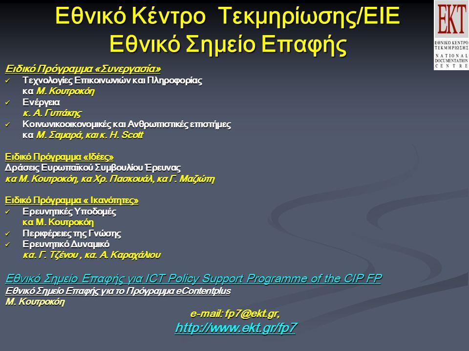 Εθνικό Κέντρο Τεκμηρίωσης/ΕΙΕ Εθνικό Σημείο Επαφής Ειδικό Πρόγραμμα «Συνεργασία» Τεχνολογίες Επικοινωνιών και Πληροφορίας Τεχνολογίες Επικοινωνιών και Πληροφορίας κα Μ.