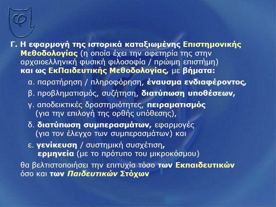 Η Επιστημονική / ΕκΠαιδευτική Μέθοδος εφαρμόζεται στο μάθημα των Φυσικών της Πρωτοβάθμιας Εκπαίδευσης (σε αντίθεση με τη Λυκειακή Εκπαίδευση στην οποία δεν εφαρμόζεται καμία μεθοδολογία).