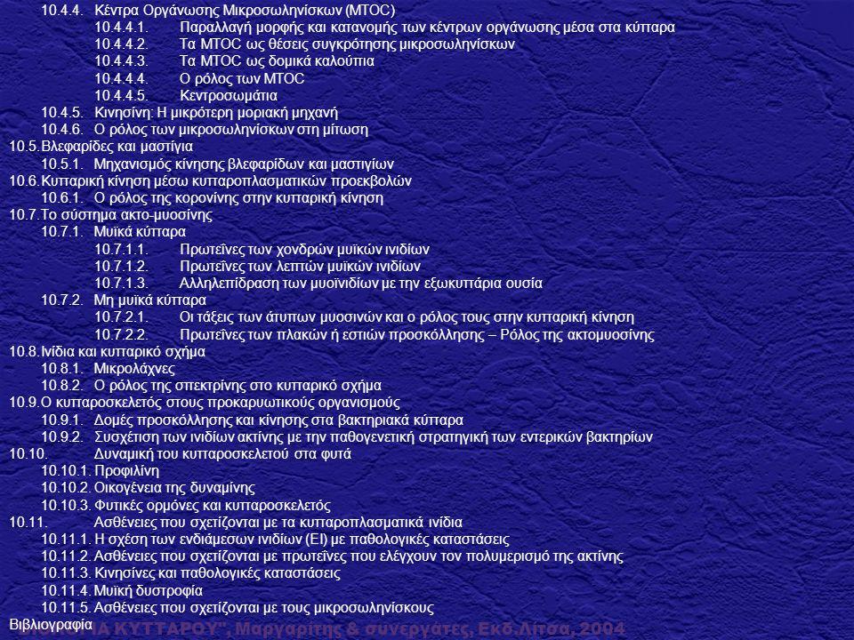 ΒΙΟΛΟΓΙΑ ΚΥΤΤΑΡΟΥ , Μαργαρίτης & συνεργάτες, Εκδ.Λίτσα, 2004 ΜΙΚΡΟΣΩΛΗΝΙΣΚΟΙ: ΣΩΛΗΝΟΕΙΔΕΙΣ ΔΟΜΕΣ ΕΞΩΤΕΡΙΚΗΣ ΔΙΑΜΕΤΡΟΥ 250 Α ο Διπλοθλαστικότητα: ορατή με χρήση πολωτικού μικροσκοπίου (μιτωτική άτρακτος) ΤΟΥΜΠΟΥΛΙΝΗ Διμερή α & β γ: πυρήνωση μικροσωληνίσκων & κέντρα οργάνωσης μικροσωληνίσκων (MTOC) δ & ε: πρόβλεψη δια μέσου εργαλείων Βιο-πληροφορικής 20 % συνόλου διαλυτών πρωτεϊνών ενός τυπικού κυττάρου: 2 mg/ml (ινοβλάστης) Εν δυνάμει μήκος μικροσωληνίσκου: 1.9 cm Υψηλή εξελικτική συντήρηση Ύπαρξη ισομορφών Μετα-μεταφραστικές τροποποιήσεις Τυροζυλίωση καρβοξυ-τελικού άκρου (μονομερούς τουμπουλίνης) Ακετυλίωση (λυσίνες α-τουμπουλίνης μαστιγίων): αυξημένη σταθερότητα Ρύθμιση στερεοδιαμόρφωσης: ειδικές για τουμπουλίνη πρωτεΐνες συνοδοί (ΤBCA-E)