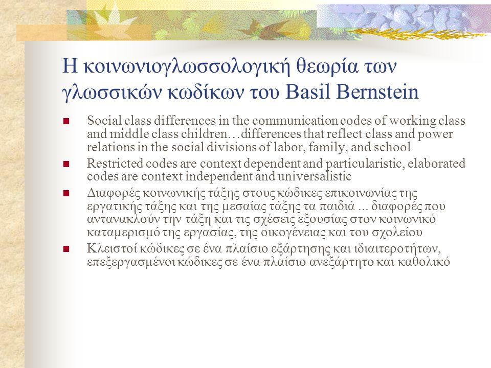 Η κοινωνιογλωσσολογική θεωρία των γλωσσικών κωδίκων του Basil Bernstein Social class differences in the communication codes of working class and middl