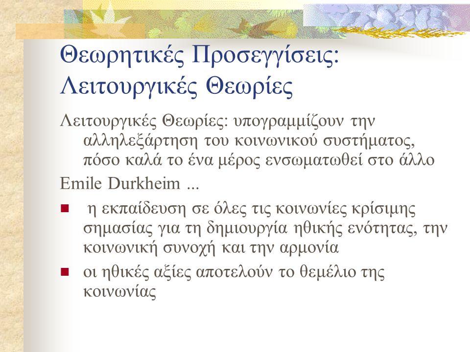 Θεωρητικές Προσεγγίσεις: Λειτουργικές Θεωρίες Λειτουργικές Θεωρίες: υπογραμμίζουν την αλληλεξάρτηση του κοινωνικού συστήματος, πόσο καλά το ένα μέρος