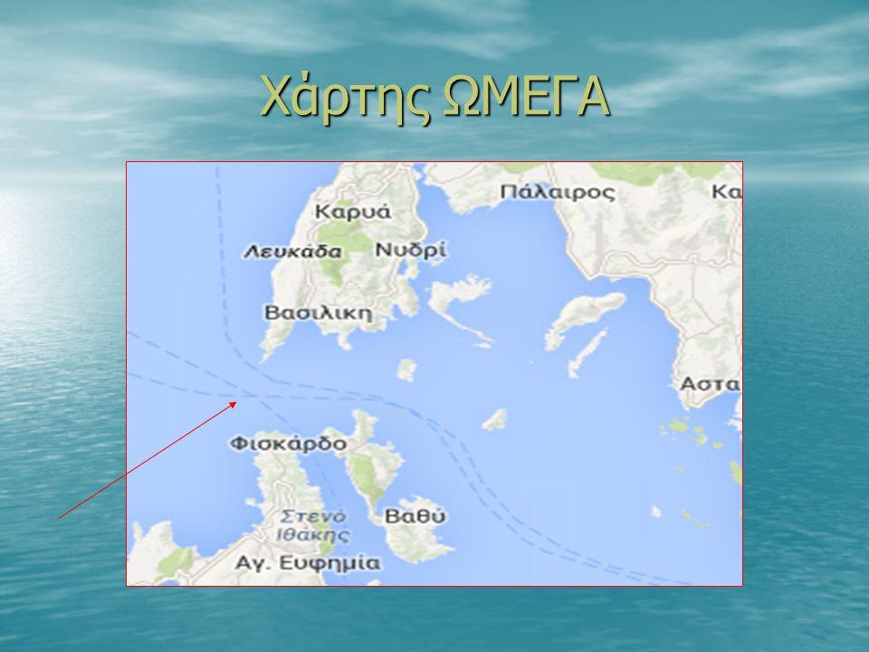 Χάρτης ΩΜΕΓΑ