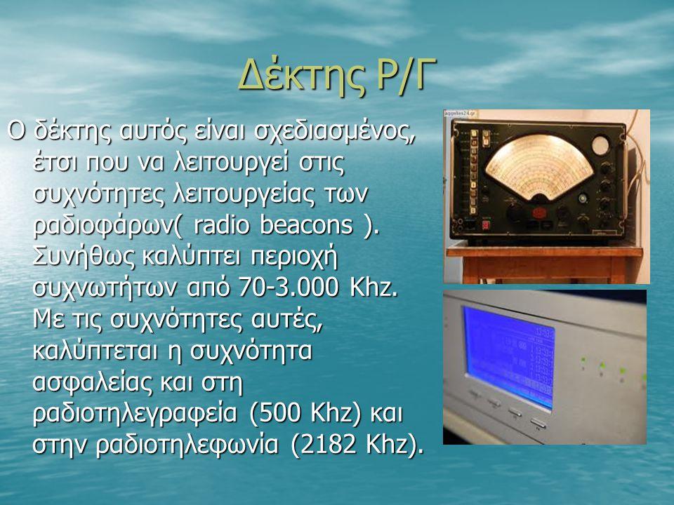 Δέκτης Ρ/Γ Ο δέκτης αυτός είναι σχεδιασμένος, έτσι που να λειτουργεί στις συχνότητες λειτουργείας των ραδιοφάρων( radio beacons ). Συνήθως καλύπτει πε