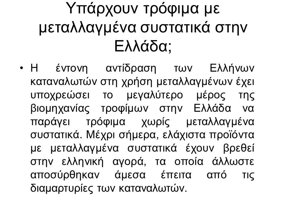 Υπάρχουν τρόφιμα με μεταλλαγμένα συστατικά στην Ελλάδα; Η έντονη αντίδραση των Ελλήνων καταναλωτών στη χρήση μεταλλαγμένων έχει υποχρεώσει το μεγαλύτε