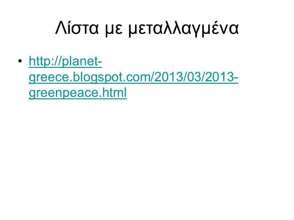 Λίστα με μεταλλαγμένα http://planet- greece.blogspot.com/2013/03/2013- greenpeace.htmlhttp://planet- greece.blogspot.com/2013/03/2013- greenpeace.html