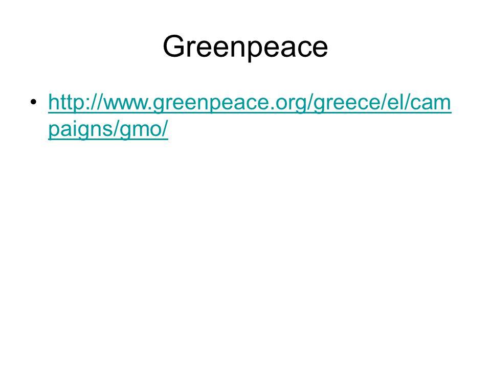 Greenpeace http://www.greenpeace.org/greece/el/cam paigns/gmo/http://www.greenpeace.org/greece/el/cam paigns/gmo/
