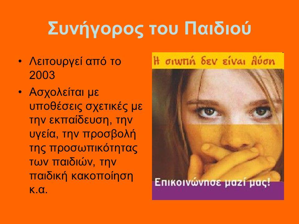 Συνήγορος του Παιδιού Λειτουργεί από το 2003 Ασχολείται με υποθέσεις σχετικές με την εκπαίδευση, την υγεία, την προσβολή της προσωπικότητας των παιδιών, την παιδική κακοποίηση κ.α.