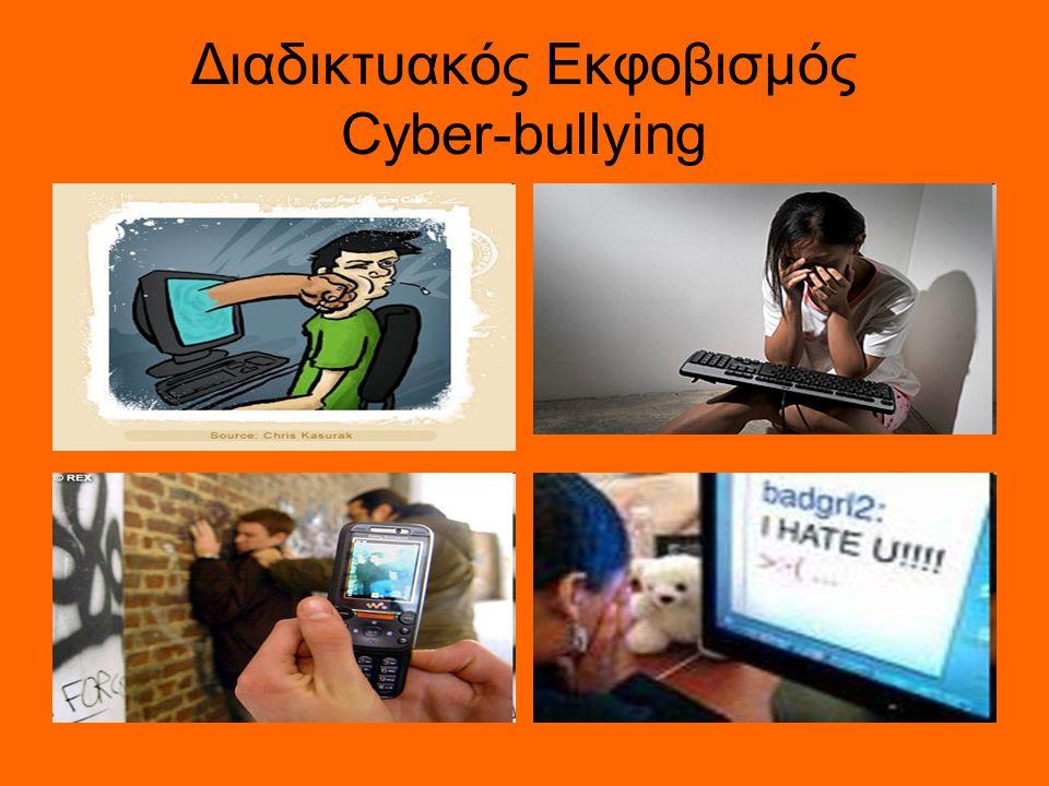 Διαδικτυακός Εκφοβισμός Cyber-bullying