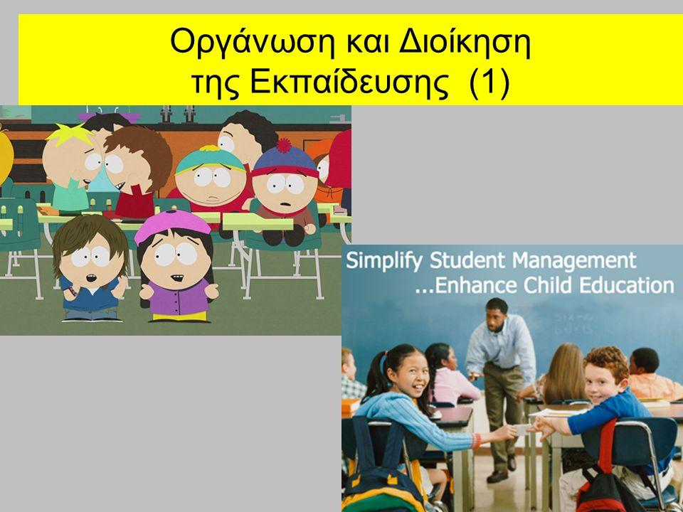 Οργάνωση και Διοίκηση της Εκπαίδευσης (1)