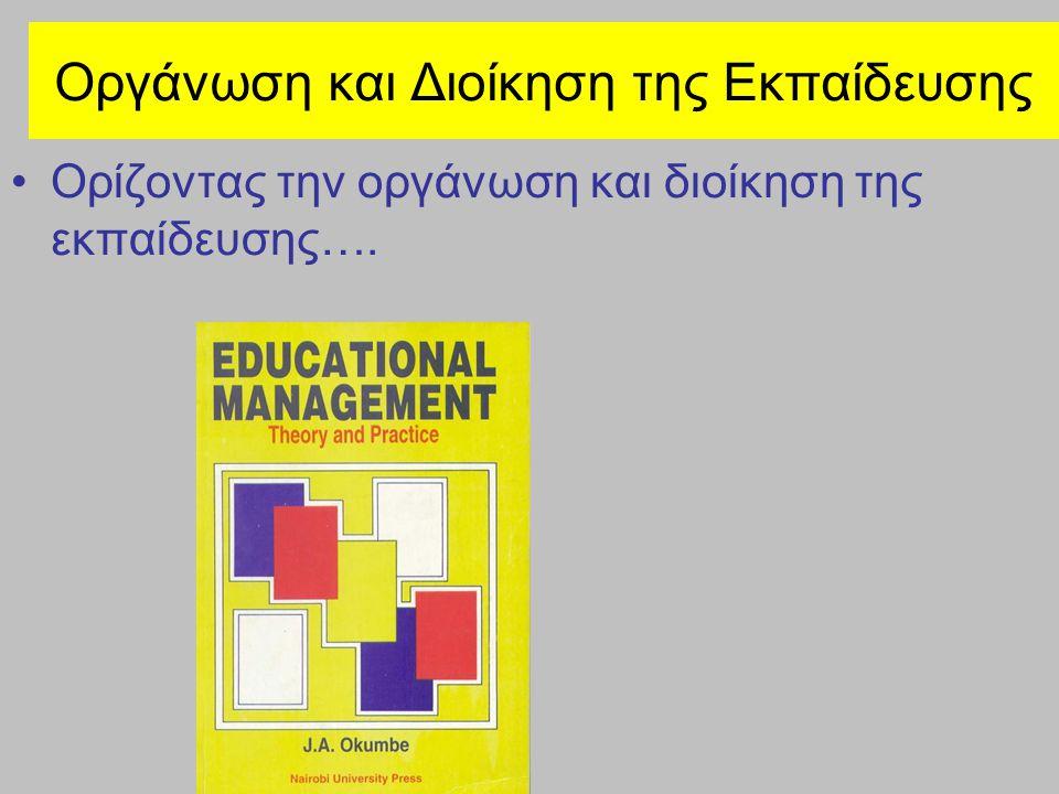 Οργάνωση και Διοίκηση της Εκπαίδευσης Ορίζοντας την οργάνωση και διοίκηση της εκπαίδευσης….
