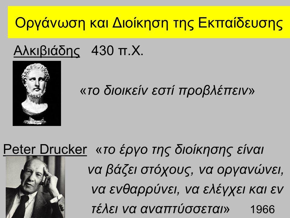 Οργάνωση και Διοίκηση της Εκπαίδευσης Αλκιβιάδης 430 π.Χ.