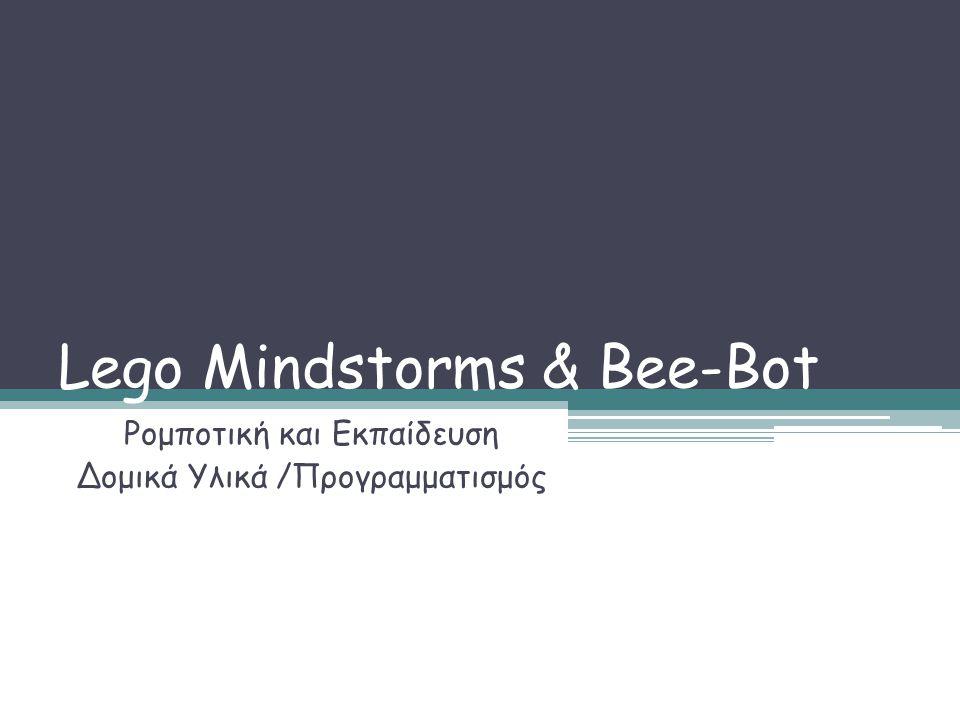 Lego Mindstorms & Bee-Bot Ρομποτική και Εκπαίδευση Δομικά Υλικά /Προγραμματισμός
