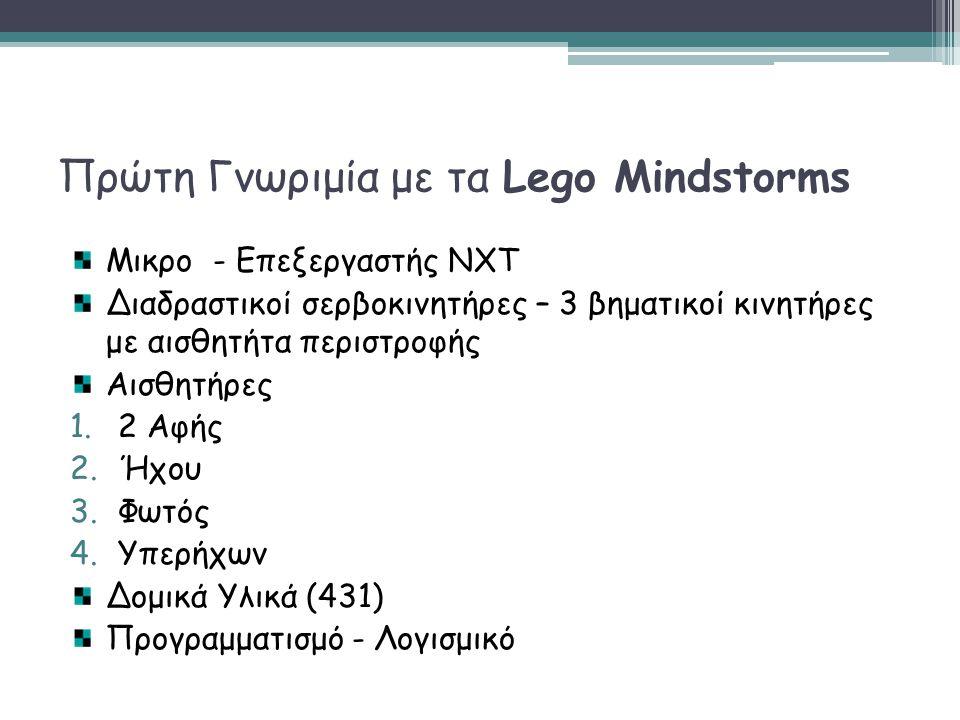 Πρώτη Γνωριμία με τα Lego Mindstorms Μικρο - Επεξεργαστής NXT Διαδραστικοί σερβοκινητήρες – 3 βηματικοί κινητήρες με αισθητήτα περιστροφής Αισθητήρες