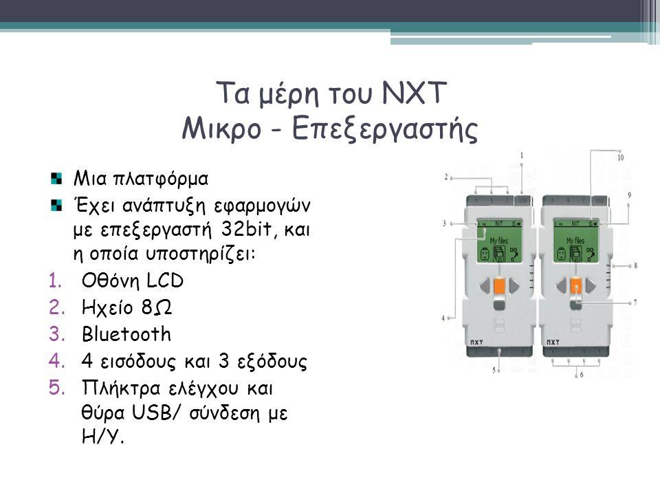 Τα μέρη του NXT Μικρο - Επεξεργαστής Μια πλατφόρμα Έχει ανάπτυξη εφαρμογών με επεξεργαστή 32bit, και η οποία υποστηρίζει: 1.Οθόνη LCD 2.Ηχείο 8Ω 3.Blu