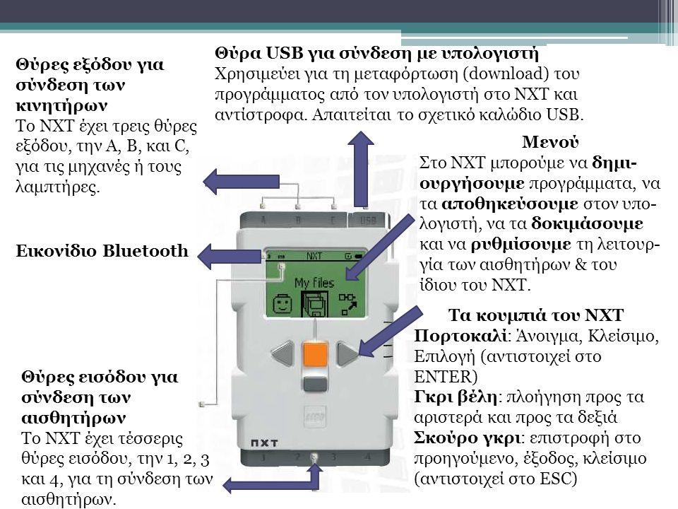 Θύρα USB για σύνδεση με υπολογιστή Χρησιμεύει για τη μεταφόρτωση (download) του προγράμματος από τον υπολογιστή στο NXT και αντίστροφα. Απαιτείται το
