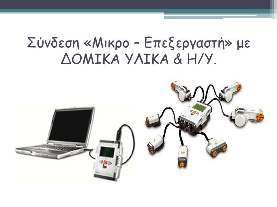 Σύνδεση «Μικρο – Επεξεργαστή» με ΔΟΜΙΚΑ ΥΛΙΚΑ & Η/Υ.