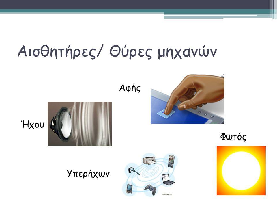 Αισθητήρες/ Θύρες μηχανών Αφής Ήχου Φωτός Υπερήχων