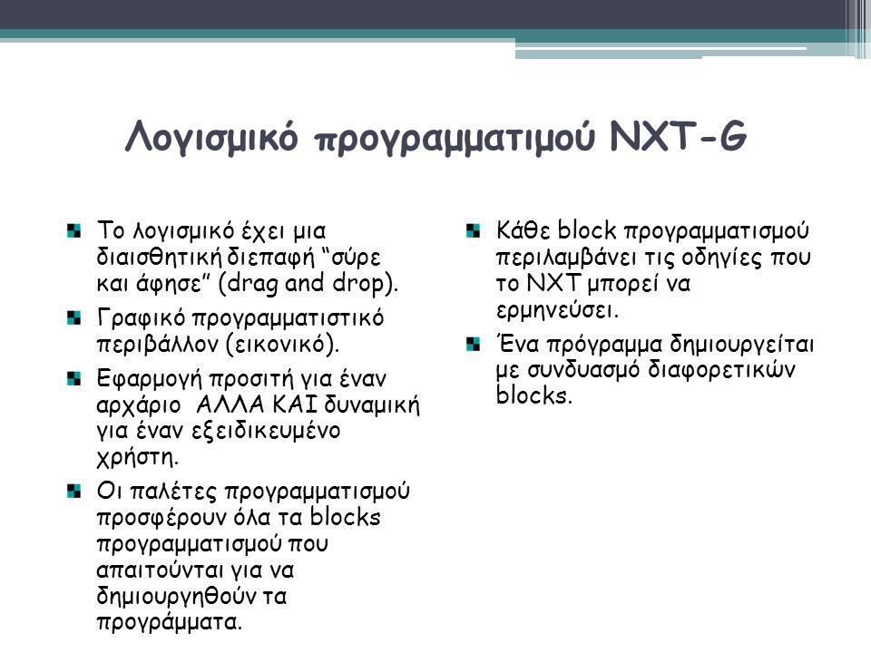 """Λογισμικό προγραμματιμού NXT-G Το λογισμικό έχει μια διαισθητική διεπαφή """"σύρε και άφησε"""" (drag and drop). Γραφικό προγραμματιστικό περιβάλλον (εικονι"""