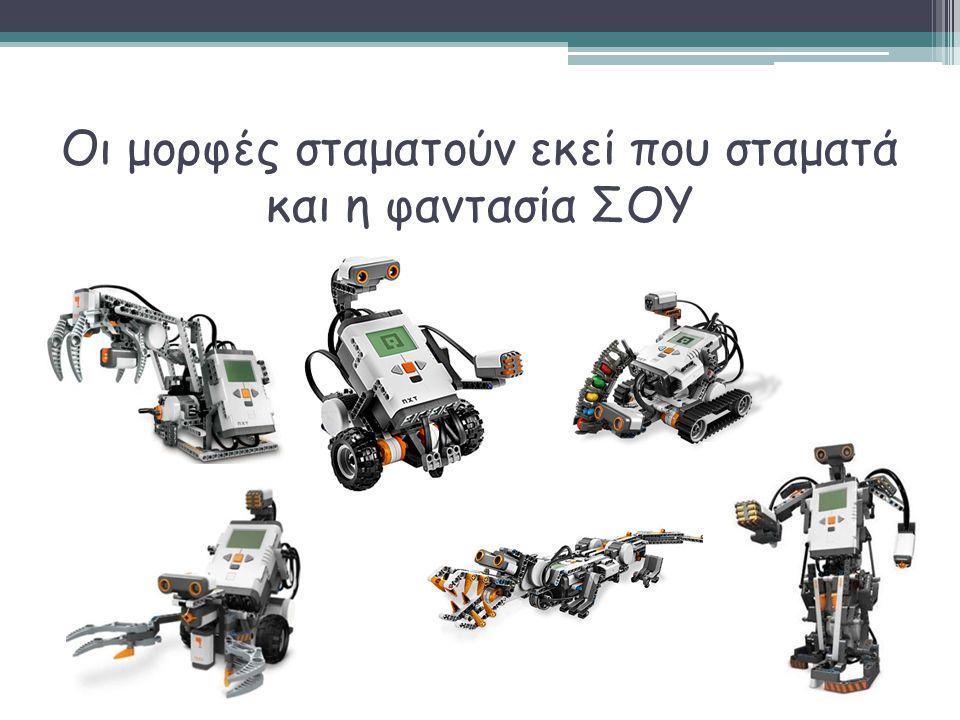 Με ποιο τρόπο πιστεύετε μπορούμε να χρησιμοποιήσουμε τη ρομποτική στη μαθησιακή διαδικασία;; ΡΟΜΠΟΤΙΚΗ ΕΚΠΑΙΔΕΥΣΗ ΥΠΑΡΧΕΙ ΣΥΝΔΕΣΗ;;