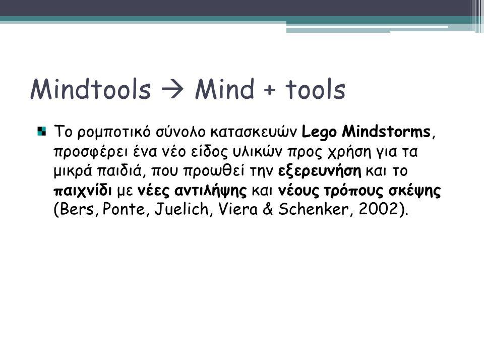 Mindtools  Mind + tools Το ρομποτικό σύνολο κατασκευών Lego Mindstorms, προσφέρει ένα νέο είδος υλικών προς χρήση για τα μικρά παιδιά, που προωθεί τη
