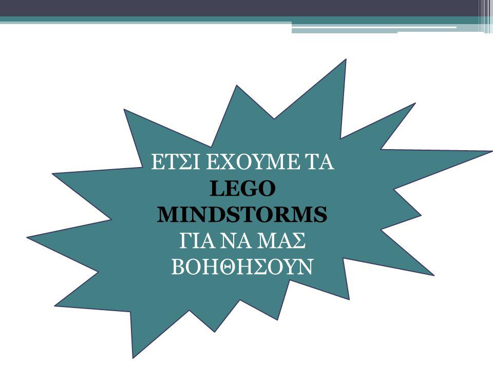 LEGO MINDSTORMS ΔΟΜΙΚΑ ΥΛΙΚΑ