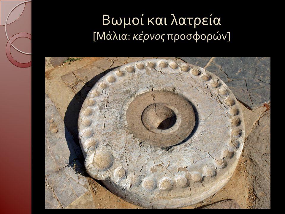 Βωμοί και λατρεία [ Μάλια : κέρνος προσφορών ]