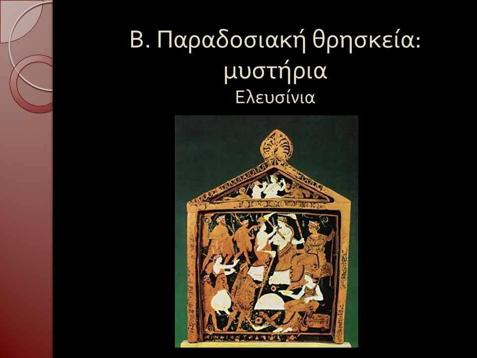 Β. Παραδοσιακή θρησκεία : μυστήρια Ελευσίνια