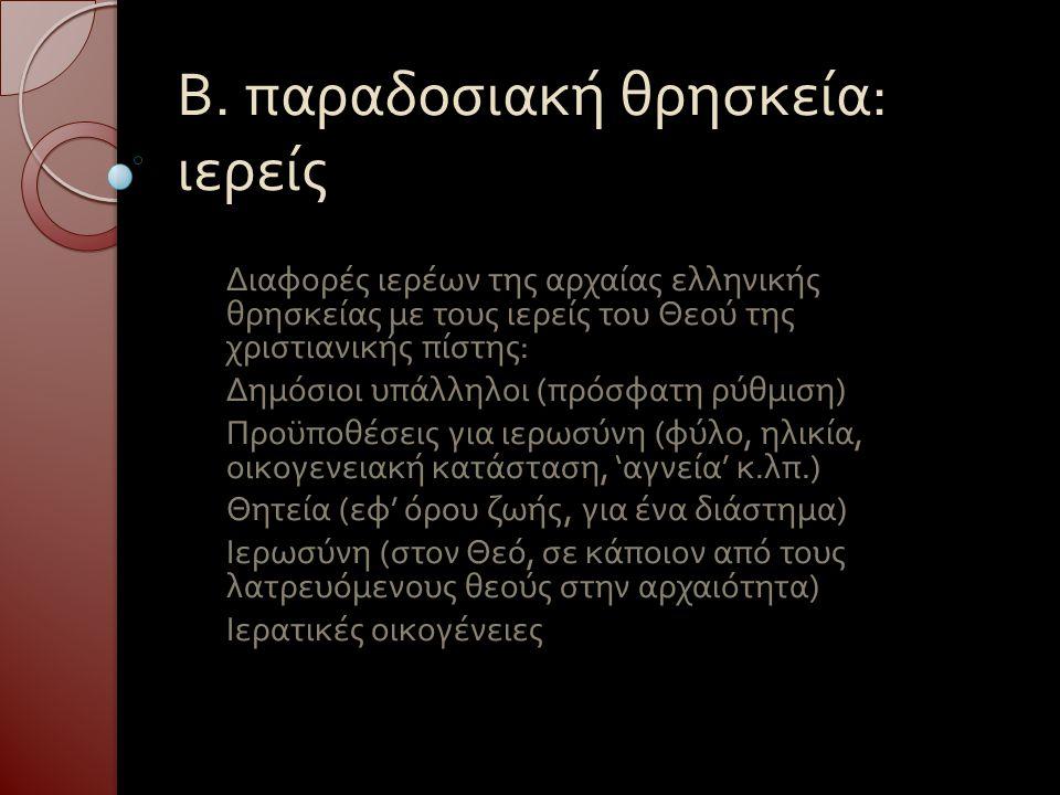 Β. παραδοσιακή θρησκεία : ιερείς Διαφορές ιερέων της αρχαίας ελληνικής θρησκείας με τους ιερείς του Θεού της χριστιανικής πίστης : Δημόσιοι υπάλληλοι