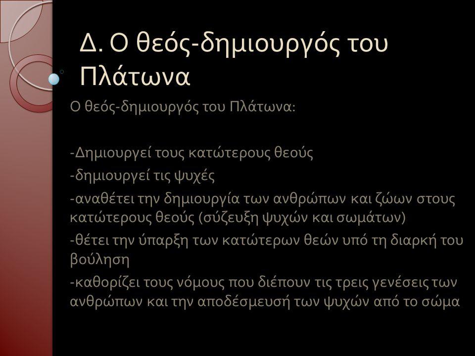 Δ. Ο θεός - δημιουργός του Πλάτωνα Ο θεός - δημιουργός του Πλάτωνα : - Δημιουργεί τους κατώτερους θεούς - δημιουργεί τις ψυχές - αναθέτει την δημιουργ