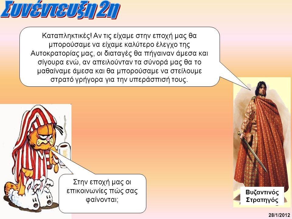 28/1/2012 Στην εποχή μας οι επικοινωνίες πώς σας φαίνονται; Βυζαντινός Στρατηγός Καταπληκτικές.
