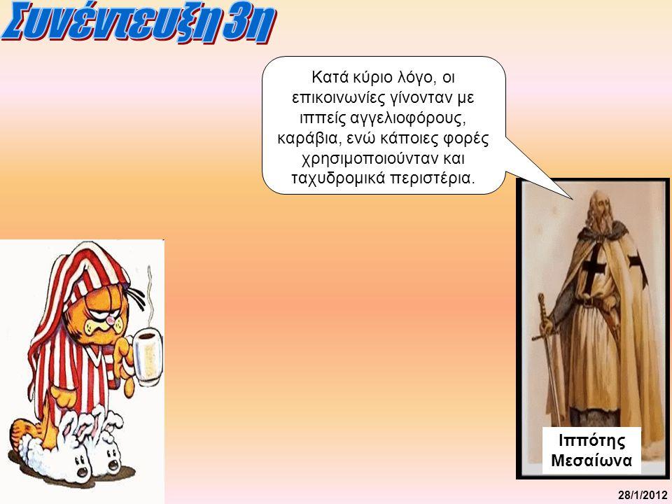 28/1/2012 Ιππότης Μεσαίωνα Κατά κύριο λόγο, οι επικοινωνίες γίνονταν με ιππείς αγγελιοφόρους, καράβια, ενώ κάποιες φορές χρησιμοποιούνταν και ταχυδρομικά περιστέρια.