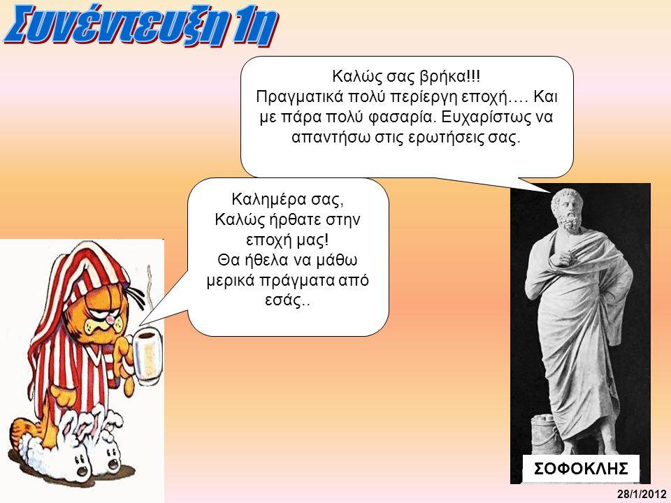 28/1/2012 ΣΟΦΟΚΛΗΣ Ποιους τρόπους Επικοινωνίας είχατε στη δική σας εποχή; Α.