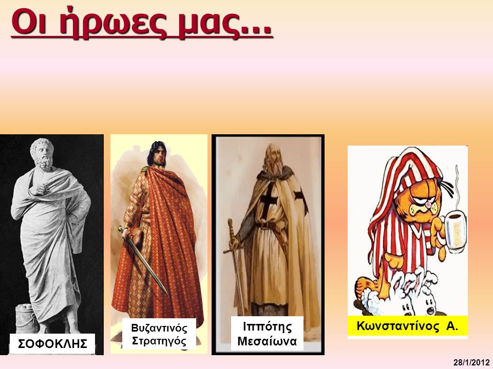 28/1/2012 ΣΟΦΟΚΛΗΣ Βυζαντινός Στρατηγός Ιππότης Μεσαίωνα Οι ήρωες μας... Κωνσταντίνος Α.