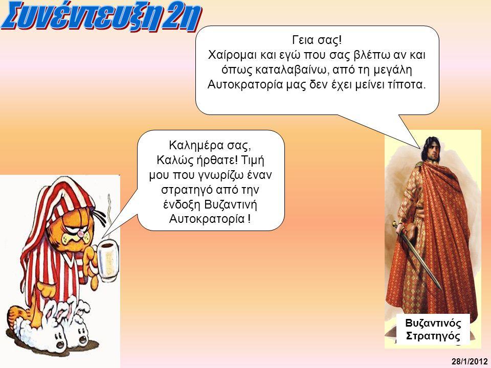 28/1/2012 Θα ήθελα να σας ρωτήσω για τις επικοινωνίες στην εποχή σας.