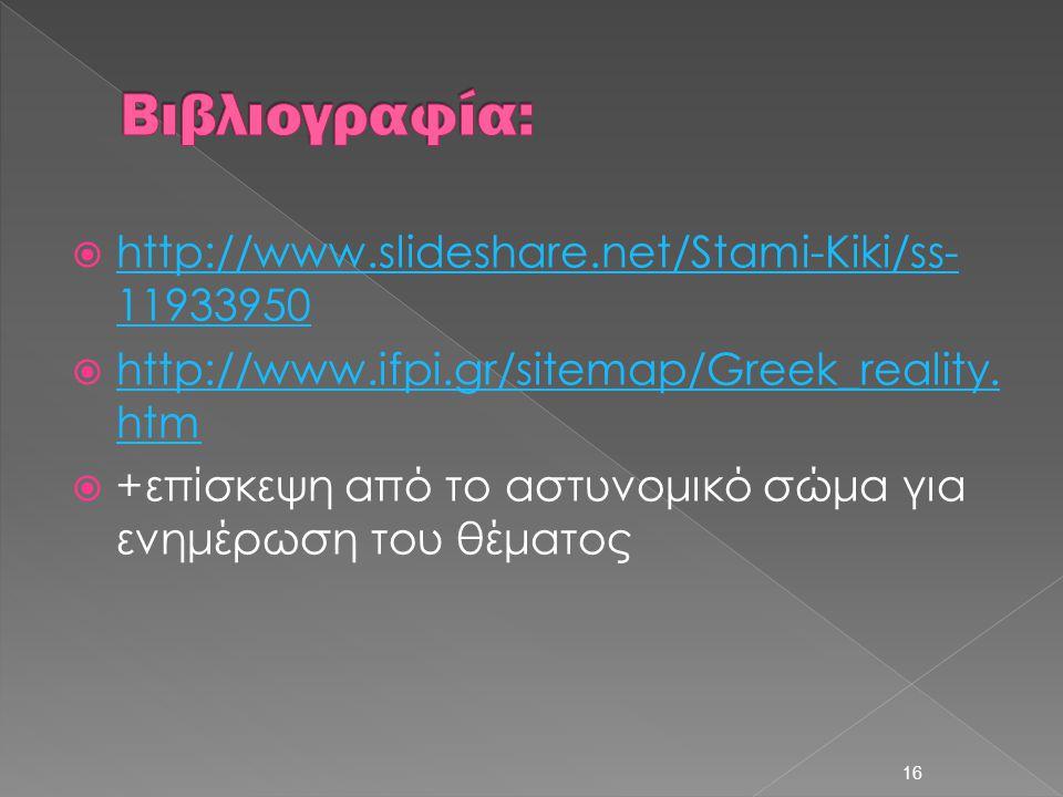  http://www.slideshare.net/Stami-Kiki/ss- 11933950 http://www.slideshare.net/Stami-Kiki/ss- 11933950  http://www.ifpi.gr/sitemap/Greek_reality.