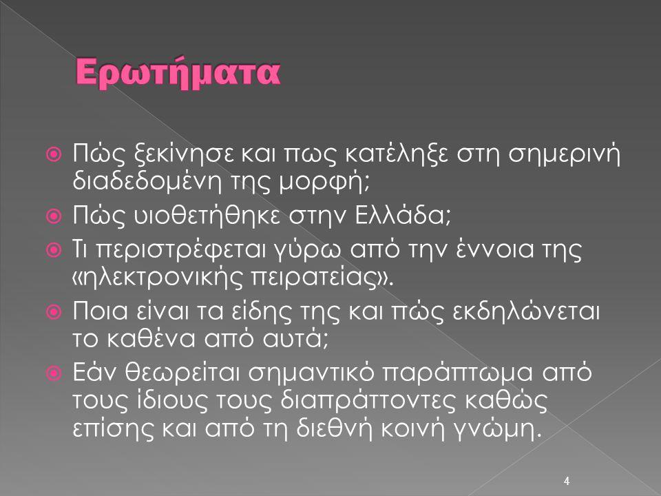  Πώς ξεκίνησε και πως κατέληξε στη σημερινή διαδεδομένη της μορφή;  Πώς υιοθετήθηκε στην Ελλάδα;  Τι περιστρέφεται γύρω από την έννοια της «ηλεκτρο