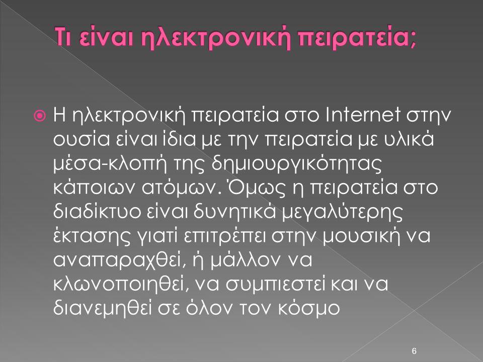  Η ηλεκτρονική πειρατεία στο Internet στην ουσία είναι ίδια με την πειρατεία με υλικά μέσα-κλοπή της δημιουργικότητας κάποιων ατόμων. Όμως η πειρατεί